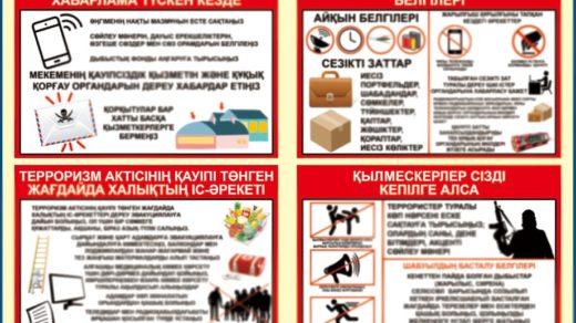 Стенд терроризм актісінің қауіпті туындаған немесе терроризм актісі жасалған жағдайда халыққа жаднама [PSD]