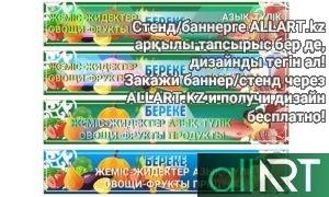 Живая реклама - декоративные панели DAHAI