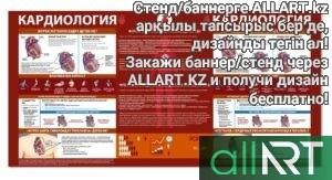 Стенды для поликлиник, бесплатные лекарства [CDR]