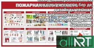Стенд пожарная безопасность в векторе на казахском, ТБ при тушении, действия при пожаре [CDR]