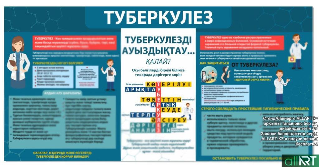 Стенд о туберкулезе на казахском и русском языке [CDR]