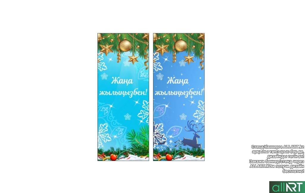 Флагшток Новый год вертикальный [CDR]