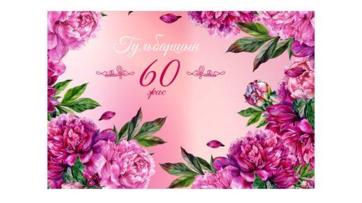 Фотозона 60 жас с цветами [CDR]