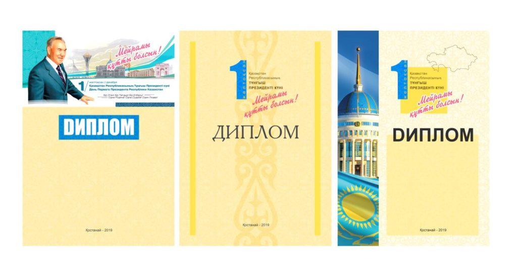 Дипломы ко Дню 1-го Президента [PSD]