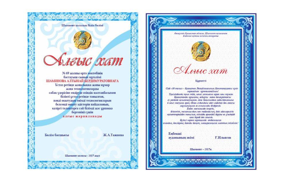 Грамота в векторе с казахским орнаментом [CDR]