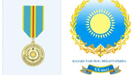 Логотип Қазақстан Мәслихаттарына, Маслихат Казахстана  в векторе[CDR]