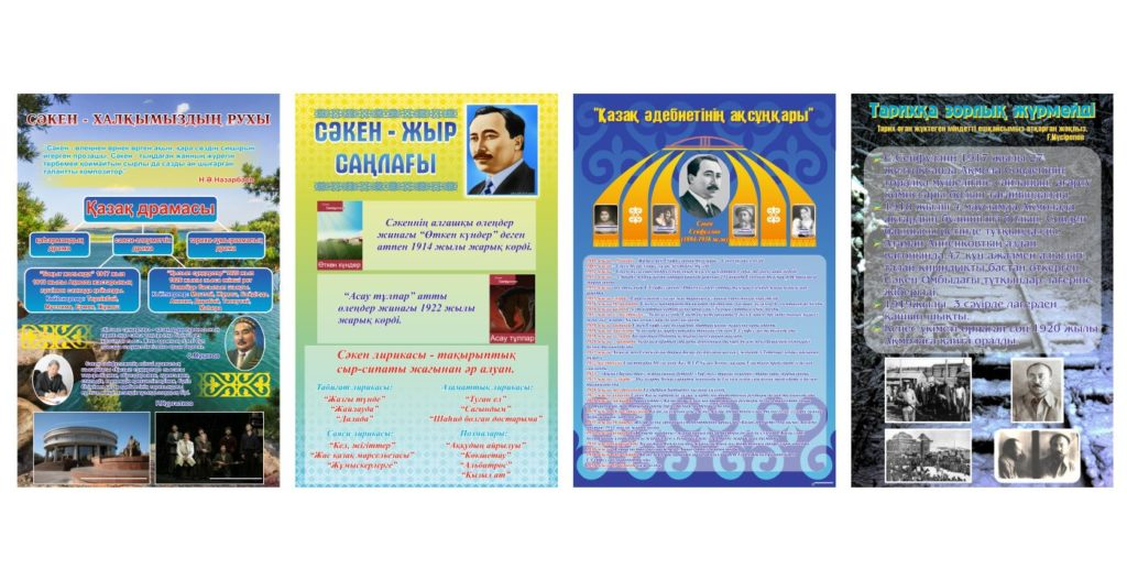 Стенд биография Сәкен Сейфуллин [CDR]