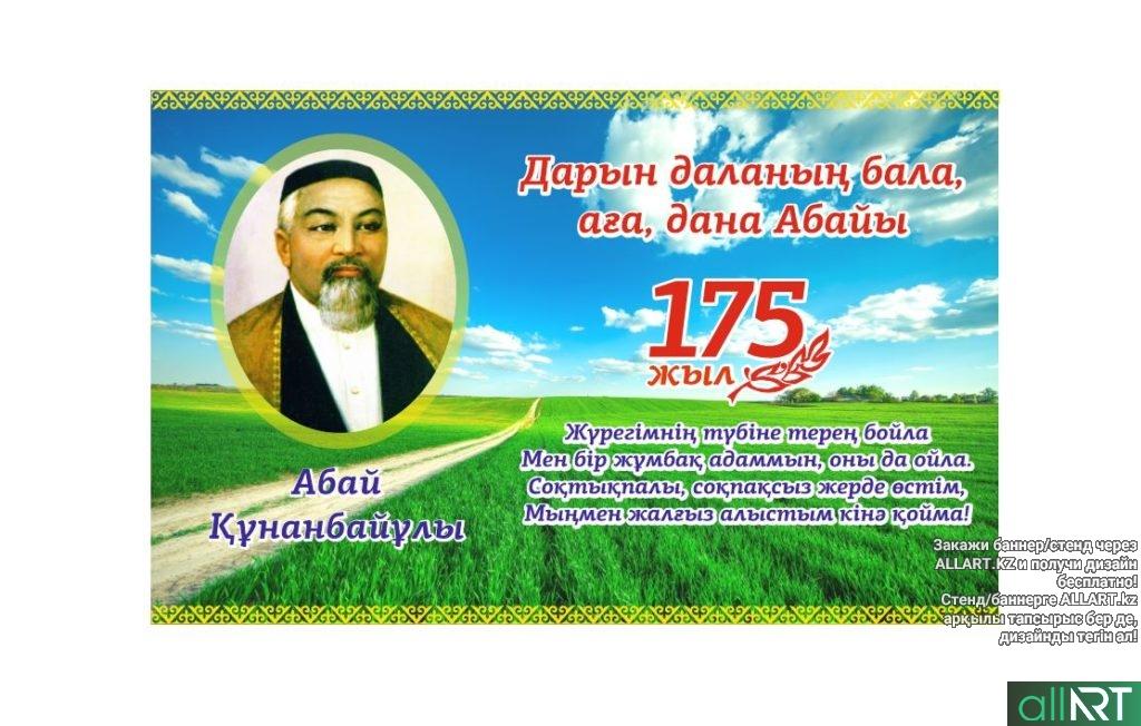 Стенд Абай К 175 жыл [CDR]