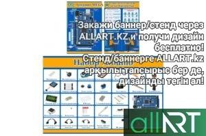 Стенд информатика казакша, стенд для кабинета информатики в векторе [CDR]