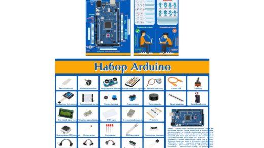Стенд по информатике, набор Ардуино, arduino [CDR]