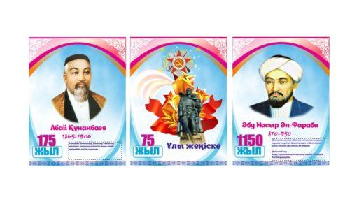 Абай Кунанбаев 175 жыл, Ұлы женіске 75 жыл, Аль-Фараби 1150 жыл [CDR]