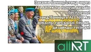 Национальные герои РК, Вооруженные силы РК, Министерство обороны РК, Создание вооружённых сил РК CDR