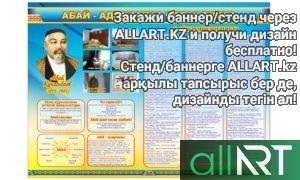 Стенд про Абая К [CDR]