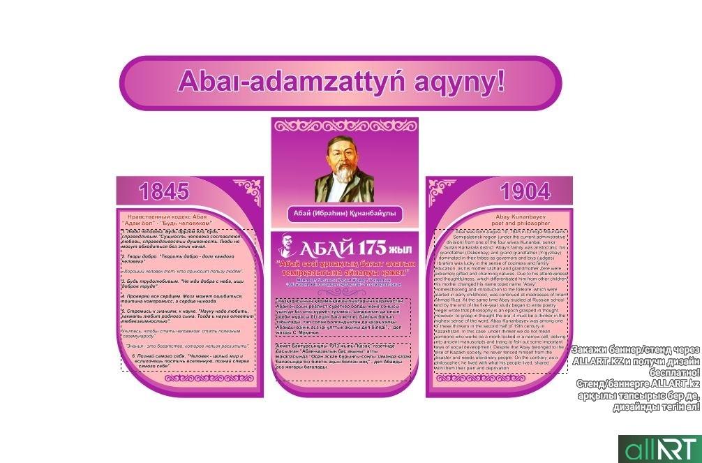 Стенд Abai - adamzattiń aqyny [CDR]