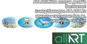 Абай Кунанбаев 3D стенд в коридор [CDR]
