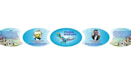 Стенд Рухани жангыру, Абай К, Аль-Фараби [CDR]