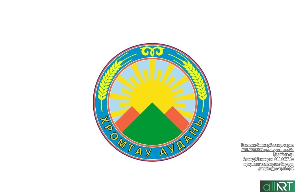 Логотип Хромтау ауданы, хромтауская область [CDR]