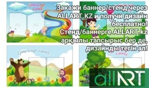 Стенд для детского сада посвящен родителям, логотип [CDR]