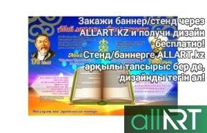 Абай тағылымы және педагогика латынша стенд [CDR]