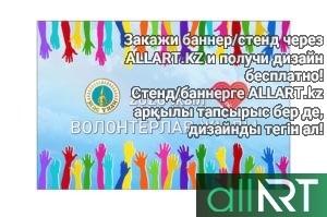 Грамоты Birgemiz, волонтер 2020, красивая грамота для волонтера [CDR]