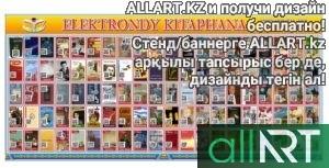 Смарт стенд электронная библиотека для школы [CDR]