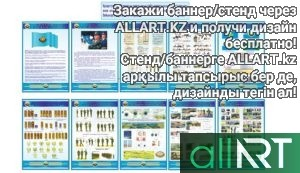 Стенды набор НВП для Казахстана [CDR,JPG]
