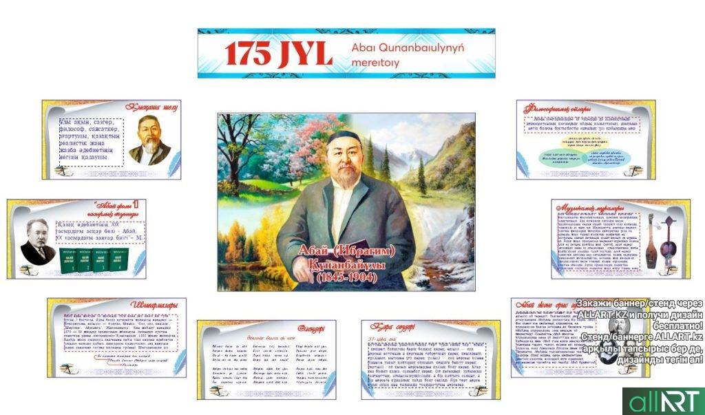 Стенд Абай 175 жыл в векторе [CDR]