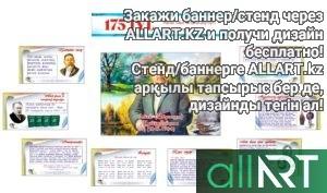 Стенд ИБРАҺИМ ҚҰНАНБАЙҰЛЫ [CDR]