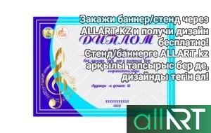 Грамоты для Казахстана, Грамота, Похвальный лист, Алгыс Хат [CDR]