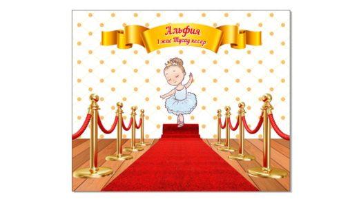 Баннер 1 жас девочка принцесса на красной дорожке [CDR]