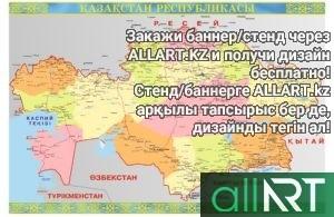 Стенд КАЗАХСТАН ТУГАН ЕЛ, Карта Казахстана с природой Казахстана и животными [CDR]
