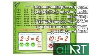 Таблица умножения для детского сада, начального класса в векторе [CDR]