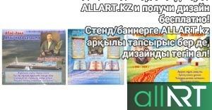 Стенд сөз патшасы ұлы Абай [CDR]