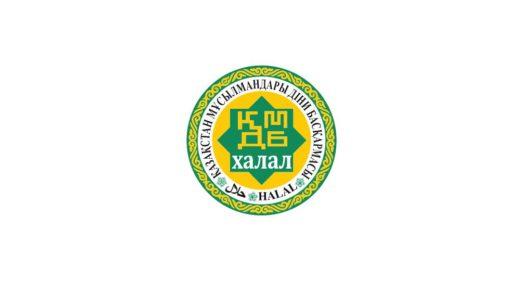 Логотип КМДБ халал [CDR]