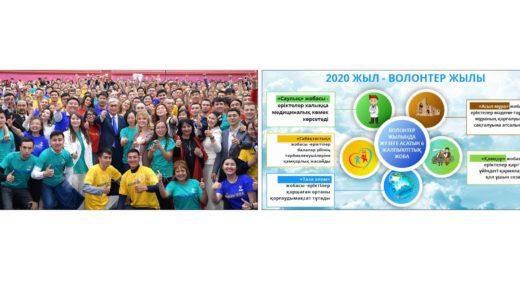 Билборд / стенд 2020 Волонтер жылы [CDR]