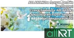 1 мая в Казахстане, День единства [Праздники РК, CDR]