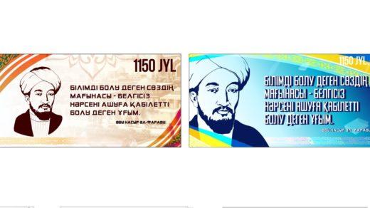 Билборд / стенд Аль Фараби 1150 жыл [CDR]