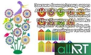 Стенды бастауыш сынып, начальный класс на казахском [CDR]