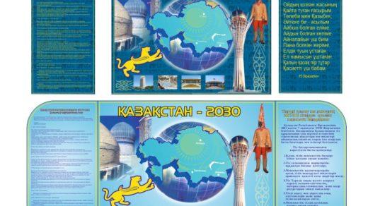 Стенд Казахстан 2030 [CDR]