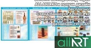 Стенд Қазақстан Бүгін, ертең, кеше [CDR]