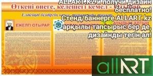 Әл-Фараби бұрышы, стенд ұлы даланың ойшылы, ұлы математиктер  [CDR]