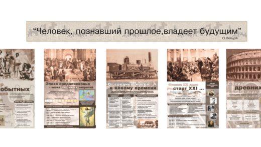 Стенд история мира [CDR]