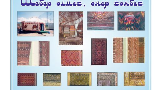 Стенд национальные ковры [CDR]