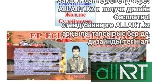 Стенд Абай Кунанбаев в векторе [CDR]