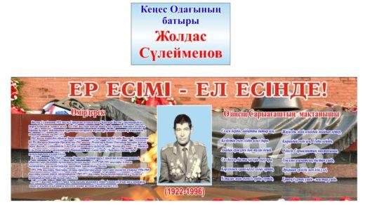 Стенд Жолдас Сулейменов герой СССР [CDR]