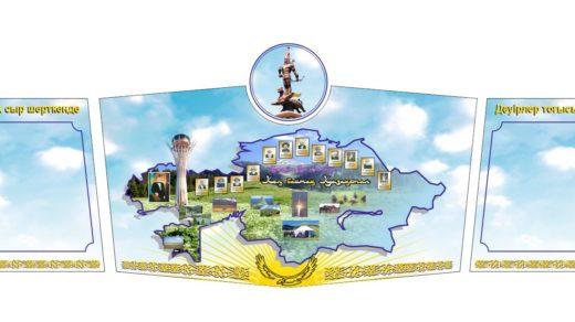 Стенд для кабинета история Казахстана личности на карте [CDR]