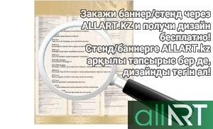 История независимости Казахстана часть 4 [CDR]