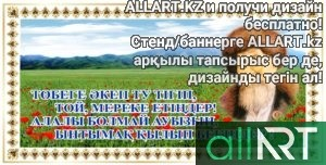 Стенд в казахском стиле Нурмагамбетов Сагадат Кажахметулы [CDR]
