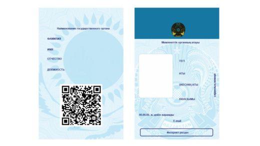 Шаблон документа Госслуживающего, Мемлекеттік қызметкердің өту төлқұжаты [CDR]