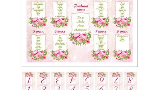 Рассадка гостей для свадьбы в розовом цвете [CDR]